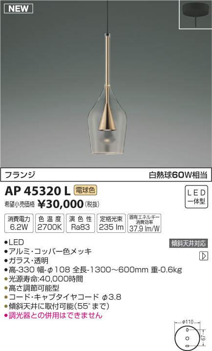 【最安値挑戦中!SPU他7倍~】コイズミ照明 AP45320L ペンダント LED一体型 電球色 フランジ 白熱球60W相当 コッパー色塗装 ガラス 透明 [(^^)]
