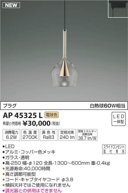 【最安値挑戦中!SPU他7倍~】コイズミ照明 AP45325L ペンダント LED一体型 電球色 プラグ 白熱球60W相当 コッパー色塗装 ガラス 透明 [(^^)]