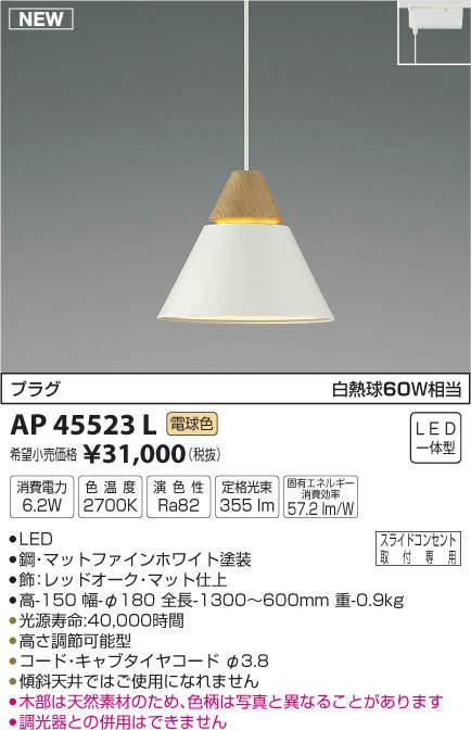 【最安値挑戦中!SPU他7倍~】コイズミ照明 AP45523L ペンダント LED一体型 電球色 プラグ 白熱球60W相当 ホワイト [(^^)]