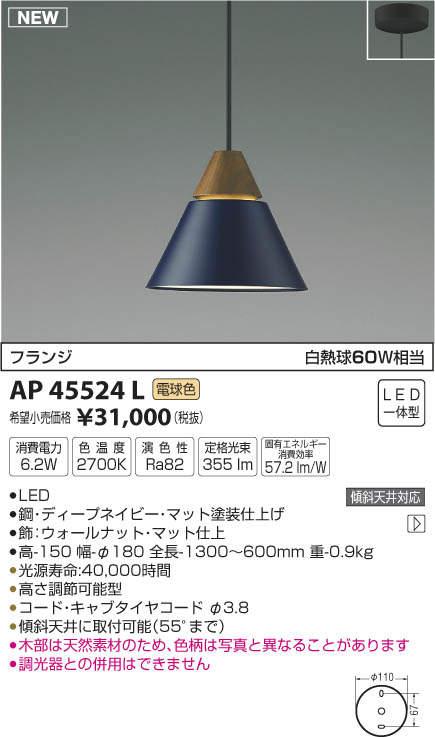 【最安値挑戦中!SPU他7倍~】コイズミ照明 AP45524L ペンダント LED一体型 電球色 プラグ 白熱球60W相当 ネイビー [(^^)]