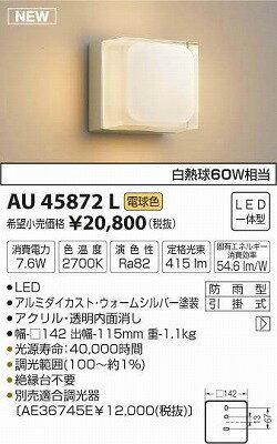 【最安値挑戦中!SPU他7倍~】コイズミ照明 AU45872L ポーチライト 壁 ブラケットライト LED一体型 電球色 防雨型 ウォームシルバー [(^^)]