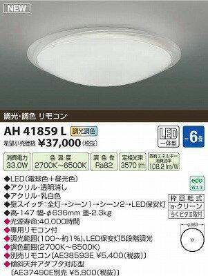 【最安値挑戦中!最大17倍】コイズミ照明 AH41859L シーリングライト Frale 調光・調色 リモコン LED一体型 ~6畳 [(^^)]