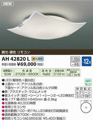 【最安値挑戦中!SPU他7倍~】コイズミ照明 AH42820L シーリングライト AERATO 調光・調色 リモコン LED一体型 ~12畳 [(^^)]