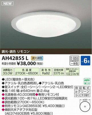 【最安値挑戦中!最大17倍】コイズミ照明 AH42855L シーリングライト AMMODE 調光・調色 リモコン LED一体型 ~6畳 [(^^)]