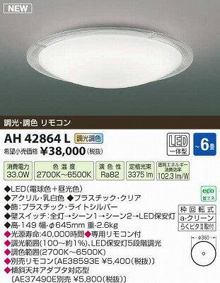 【最安値挑戦中!最大17倍】コイズミ照明 AH42864L シーリングライト MODEZZA 調光・調色 リモコン LED一体型 ~6畳 [(^^)]