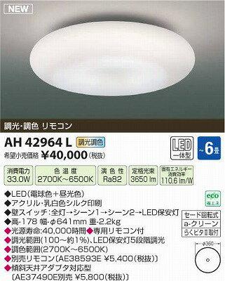 【最安値挑戦中!最大17倍】コイズミ照明 AH42964L シーリングライト SHIZUKU 調光・調色 リモコン LED一体型 ~6畳 [(^^)]