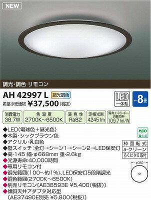 【最安値挑戦中!最大17倍】コイズミ照明 AH42997L シーリングライト FIGMO 調光・調色 リモコン LED一体型 ~8畳 シックブラウン色 [(^^)]