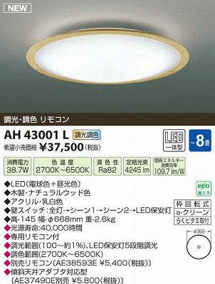 【最安値挑戦中!最大17倍】コイズミ照明 AH43001L シーリングライト FIGMO 調光・調色 リモコン LED一体型 ~8畳 ナチュラルウッド色 [(^^)]