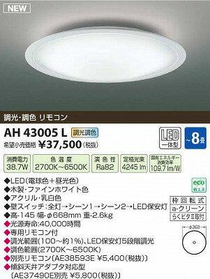 【最安値挑戦中!最大17倍】コイズミ照明 AH43005L シーリングライト FIGMO 調光・調色 リモコン LED一体型 ~8畳 ファインホワイト色 [(^^)]