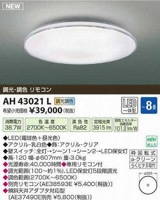【最安値挑戦中!最大17倍】コイズミ照明 AH43021L シーリングライト RICLEAR 調光・調色 リモコン LED一体型 ~8畳 [(^^)]