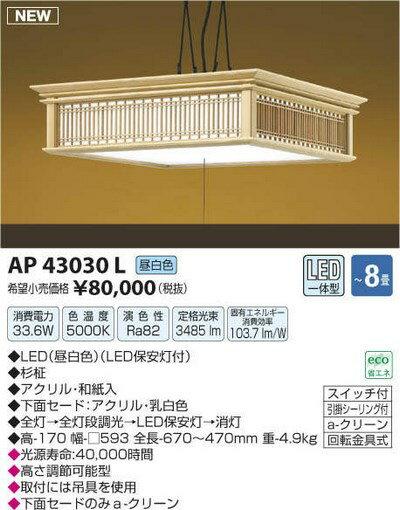 【最安値挑戦中!SPU他7倍~】コイズミ照明 AP43030L 和風ペンダントライト 新遠角 ~8畳 LED一体型 昼白色 杉柾 和紙入 [(^^)]