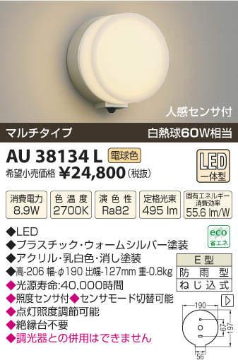 【最安値挑戦中!SPU他7倍~】照明器具 コイズミ照明 AU38134L ポーチライト 壁 ブラケットライト 人感センサ付 マルチタイプ 白熱球60W相当 LED一体型 電球色 [(^^)]
