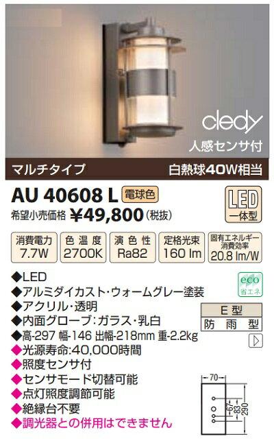 【最安値挑戦中!最大17倍】コイズミ照明 AU40608L ポーチライト 壁 ブラケットライト マルチタイプ 白熱球40W相当 人感センサ付 LED一体型 電球色 [(^^)]