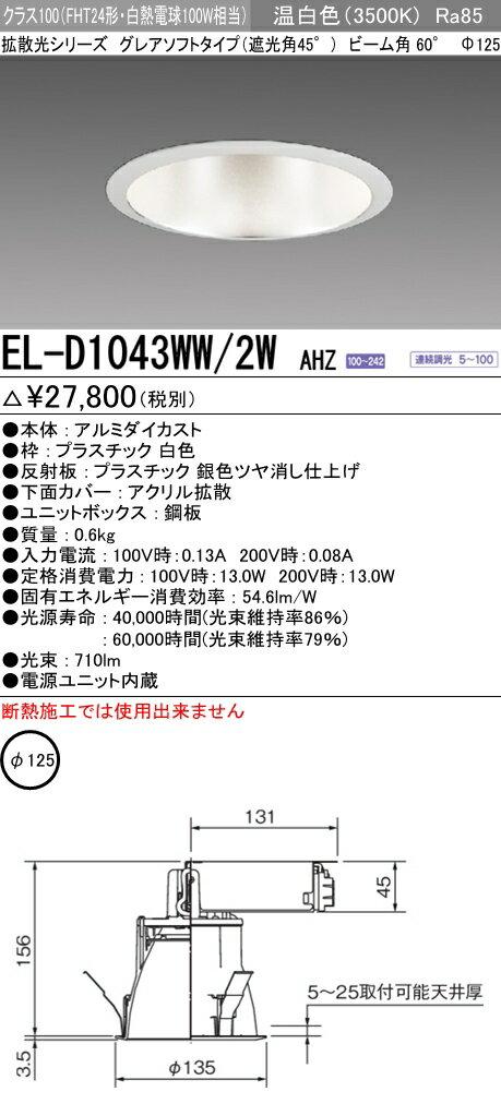 【最安値挑戦中!SPU他7倍~】三菱 EL-D1043WW/2W AHZ LEDダウンライト 拡散シリーズ グレアソフトタイプ 連続調光 温白色 φ125 電源ユニット内蔵  受注生産品 [∽§]