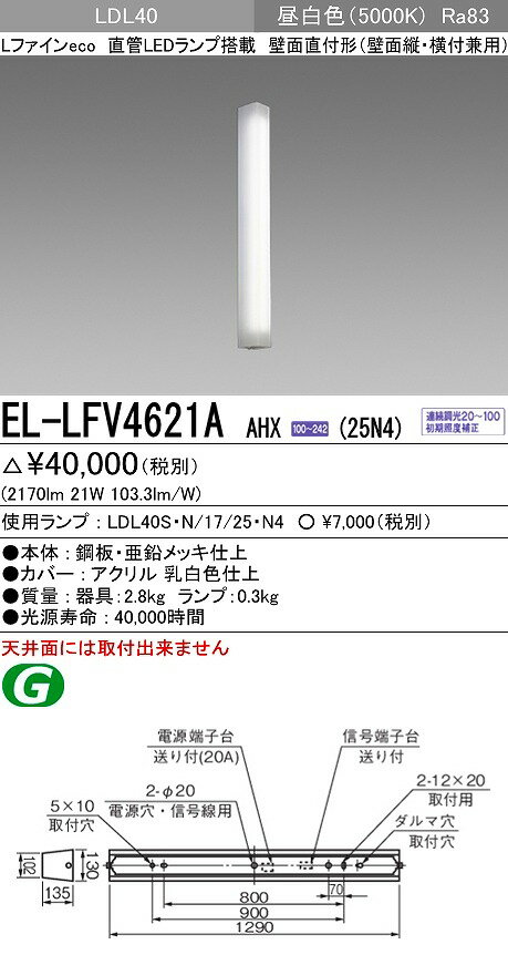 【最安値挑戦中!SPU他7倍~】三菱 EL-LFV4621A AHX(25N4) LED照明器具 ブラケット 直管LEDランプ搭載タイプ 連続調光 昼白色 受注生産品 [∽§]