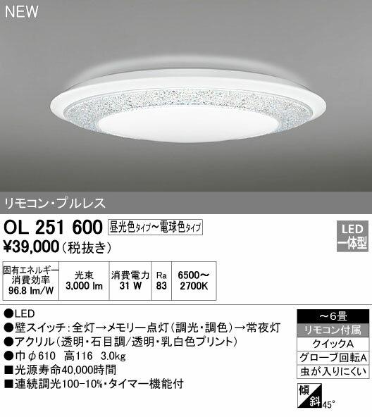 【最安値挑戦中!最大17倍】照明器具 オーデリック OL251600 シーリングライト LED一体型 調色・調光タイプ リモコン付属 プルレス ~6畳 [∀(^^)]