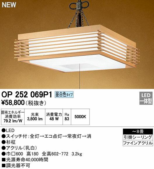 【最安値挑戦中!SPU他7倍~】照明器具 オーデリック OP252069P1 和風ペンダントライト LED一体型 段調光タイプ 昼白色 ~8畳 [∀(^^)]