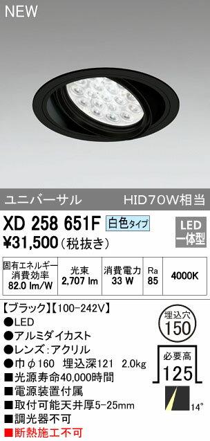 【最安値挑戦中!SPU他7倍~】照明器具 オーデリック XD258651F ダウンライト HID70WクラスLED18灯 非調光 白色タイプ ブラック [(^^)]