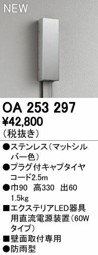 �最安値挑戦中�SPU他7�~】オーデリック OA253297 照明部� 電�装置(60Wタイプ) プラグ付キャプタイヤコード2.5mシル�ー [∀(^^)]