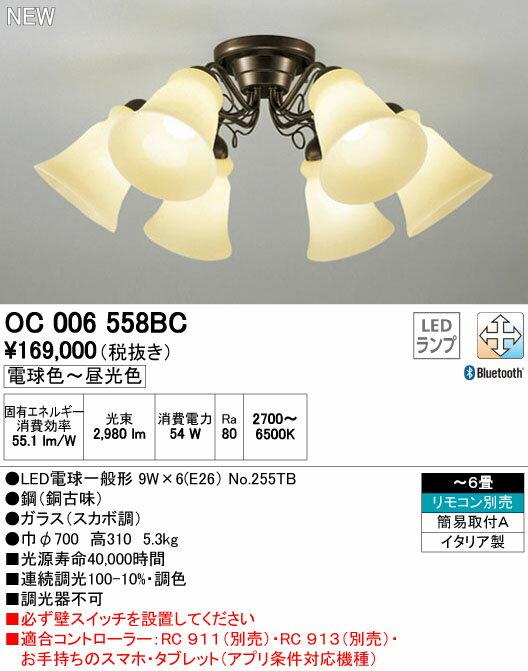 【最安値挑戦中!SPU他7倍~】オーデリック OC006558BC シャンデリア LED 調光・調色 ~6畳 リモコン別売 Bluetooth通信対応機能付 [∀(^^)]