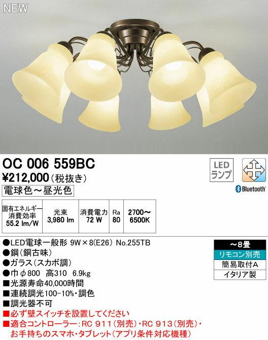 【最安値挑戦中!SPU他7倍~】オーデリック OC006559BC シャンデリア LED 調光・調色 ~8畳 リモコン別売 Bluetooth通信対応機能付 [∀(^^)]
