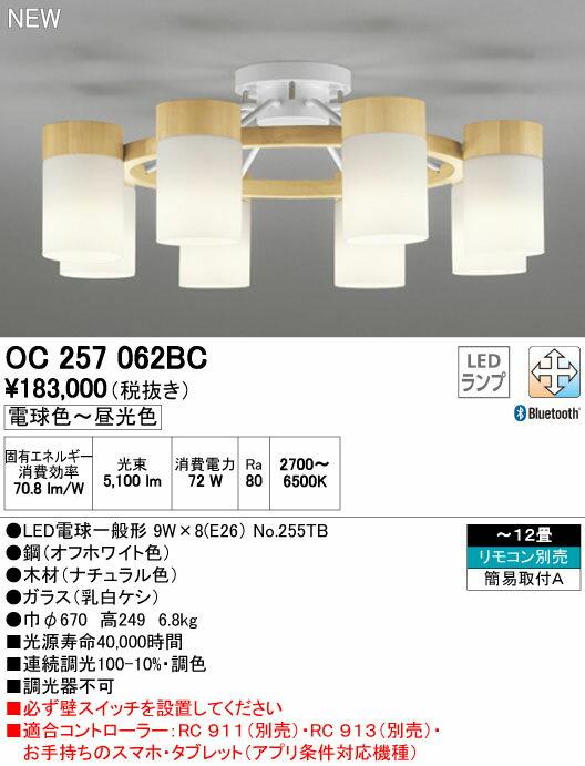 【最安値挑戦中!SPU他7倍~】オーデリック OC257062BC(ランプ別梱包) シャンデリア LED 調光・調色 ~12畳 リモコン別売 Bluetooth通信対応機能付 [∀(^^)]