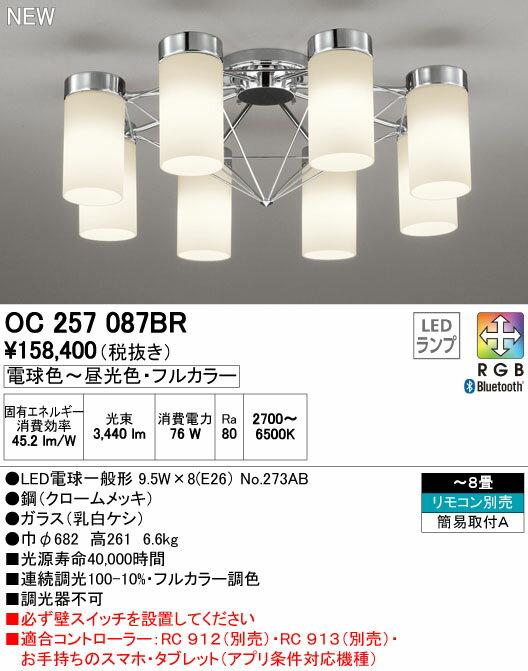 【最安値挑戦中!SPU他7倍~】オーデリック OC257087BR(ランプ別梱包) シャンデリア LED フルカラー調光・調色 ~8畳 リモコン別売 Bluetooth [∀(^^)]