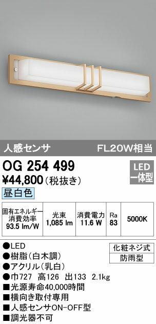 【最安値挑戦中!SPU他7倍~】照明器具 オーデリック OG254499 エクステリアポーチライト LED一体型 人感センサ FL20W相当 昼白色タイプ [∀(^^)]