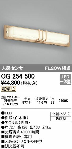 【最安値挑戦中!SPU他7倍~】照明器具 オーデリック OG254500 エクステリアポーチライト LED一体型 人感センサ FL20W相当 電球色タイプ [∀(^^)]