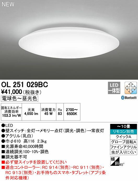 【最安値挑戦中!最大17倍】オーデリック OL251029BC シーリングライト LED一体型 調光・調色 ~10畳 リモコン別売 Bluetooth通信対応機能付 [∀(^^)]