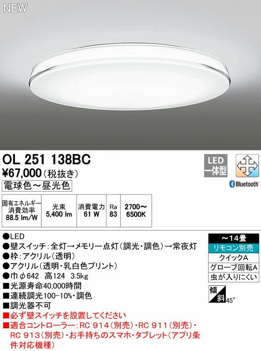 【最安値挑戦中!SPU他7倍~】オーデリック OL251138BC シーリングライト LED一体型 調光・調色 ~14畳 リモコン別売 Bluetooth通信対応機能付 [∀(^^)]