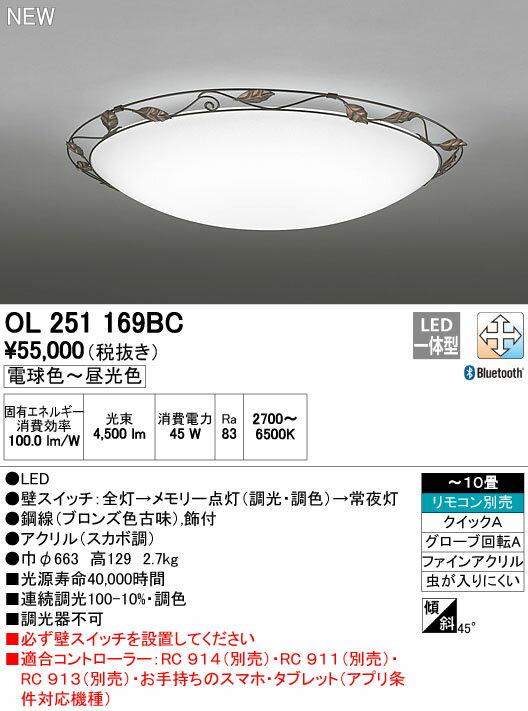 【最安値挑戦中!最大17倍】オーデリック OL251169BC シーリングライト LED一体型 調光・調色 ~10畳 リモコン別売 Bluetooth通信対応機能付 [∀(^^)]