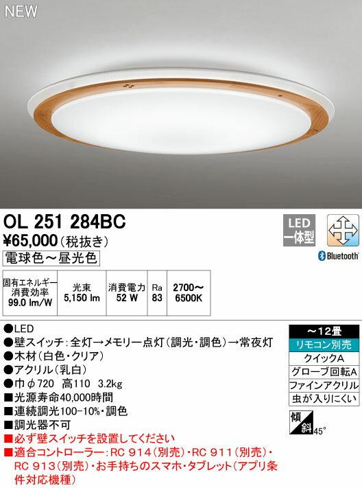 【最安値挑戦中!SPU他7倍~】オーデリック OL251284BC シーリングライト LED一体型 調光・調色 ~12畳 リモコン別売 Bluetooth通信対応機能付 [∀(^^)]