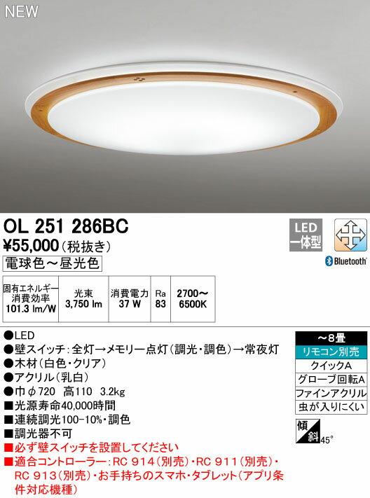 【最安値挑戦中!最大17倍】オーデリック OL251286BC シーリングライト LED一体型 調光・調色 ~8畳 リモコン別売 Bluetooth通信対応機能付 [∀(^^)]