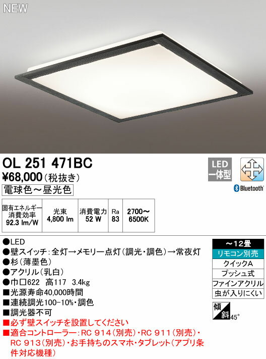 【最安値挑戦中!SPU他7倍~】オーデリック OL251471BC 和風シーリングライト LED一体型 調光・調色 ~12畳 リモコン別売 Bluetooth [∀(^^)]