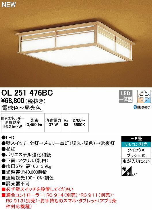 【最安値挑戦中!SPU他7倍~】オーデリック OL251476BC 和風シーリングライト LED一体型 調光・調色 ~8畳 リモコン別売 Bluetooth通信対応機能付 [∀(^^)]