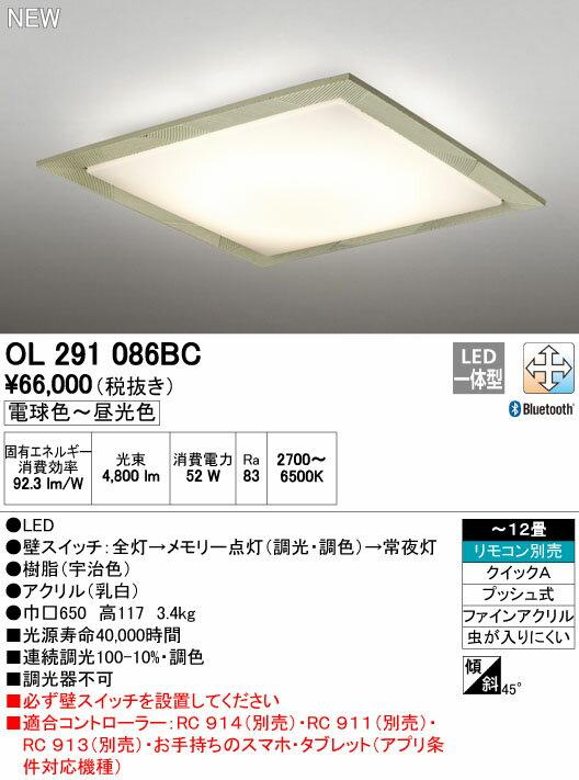 【最安値挑戦中!SPU他7倍~】オーデリック OL291086BC 和風シーリングライト LED一体型 調光・調色 ~12畳 リモコン別売 Bluetooth [∀(^^)]