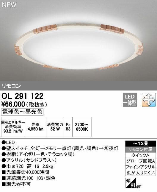 【最安値挑戦中!SPU他7倍~】オーデリック OL291122 シーリングライト LED一体型 調光・調色 ~12畳 リモコン付属 [∀(^^)]