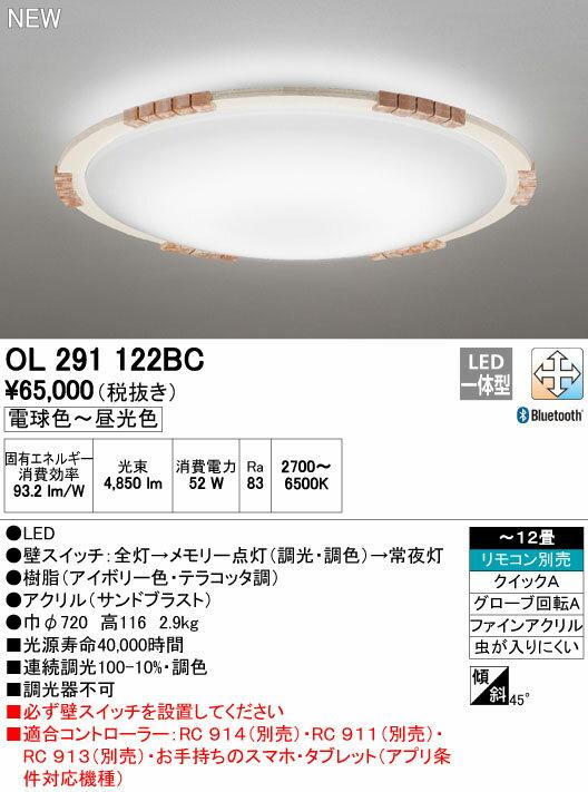 【最安値挑戦中!SPU他7倍~】オーデリック OL291122BC シーリングライト LED一体型 調光・調色 ~12畳 リモコン別売 Bluetooth通信対応機能付 [∀(^^)]