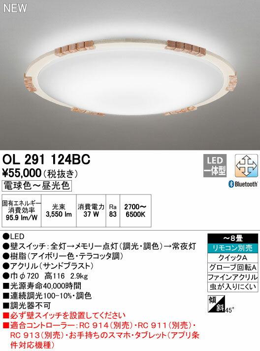 【最安値挑戦中!最大17倍】オーデリック OL291124BC シーリングライト LED一体型 調光・調色 ~8畳 リモコン別売 Bluetooth通信対応機能付 [∀(^^)]