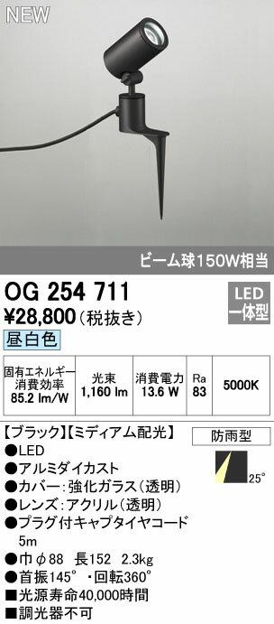 【最安値挑戦中!最大17倍】オーデリック OG254711 エクステリアスポットライト LED一体型 昼白色 ミディアム配光 防雨型 ブラック [∀(^^)]