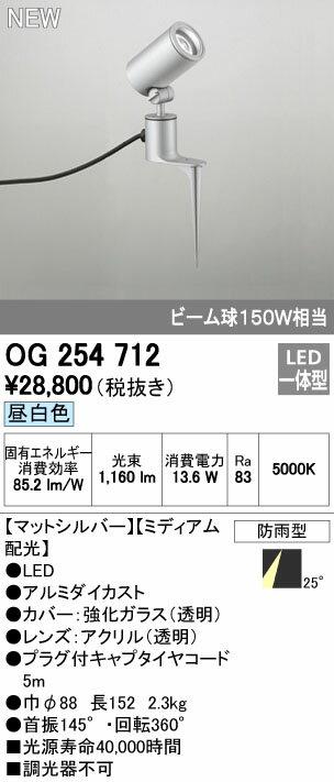 【最安値挑戦中!最大17倍】オーデリック OG254712 エクステリアスポットライト LED一体型 昼白色 ミディアム配光 防雨型 マットシルバー [∀(^^)]