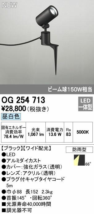 【最安値挑戦中!最大17倍】オーデリック OG254713 エクステリアスポットライト LED一体型 昼白色 ワイド配光 防雨型 ブラック [∀(^^)]