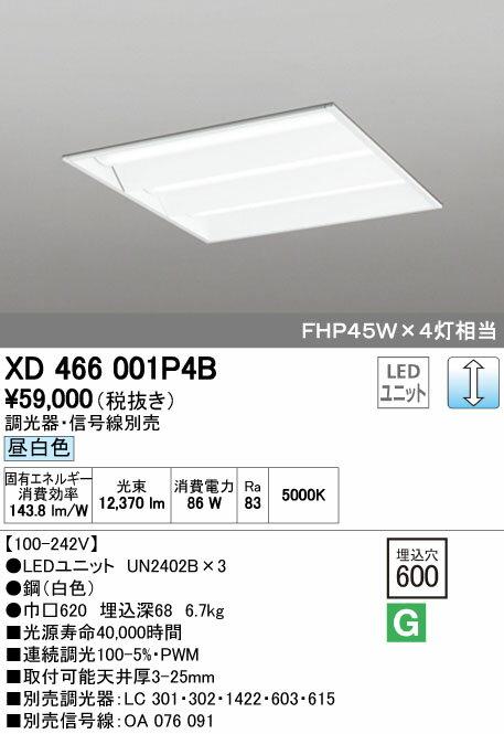 【まいどDIY】オーデリック XD466001P4B(LED光源ユニット別梱) ベースライト LEDユニット型 埋込型 PWM調光 昼白色 調光器・信号線別売 ルーバー無 [(^^)]