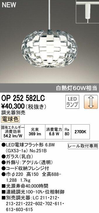 【最安値挑戦中!最大17倍】オーデリック OP252582LC(ランプ別梱) ペンダントライト LED電球フラット形 調光 プラグ 電球色 調光器別売 [(^^)]