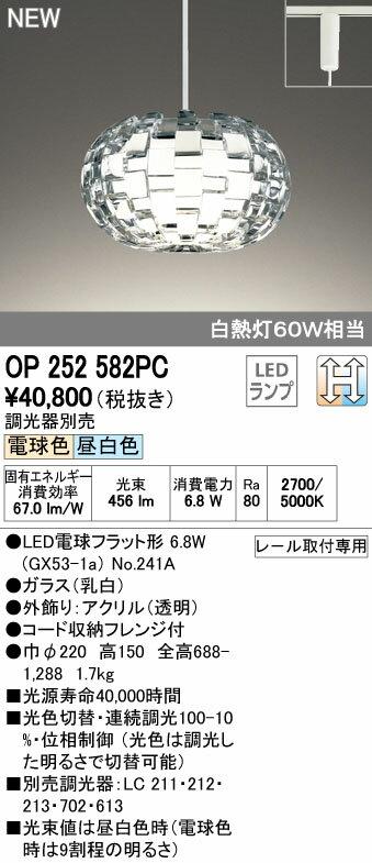 【最安値挑戦中!最大17倍】オーデリック OP252582PC(ランプ別梱) ペンダントライト LED電球フラット形 光色切替調光 プラグ 調光器別売 [(^^)]