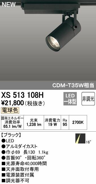 【最安値挑戦中!最大17倍】オーデリック XS513108H スポットライト LED一体型 非調光 電球色 ブラック [(^^)]