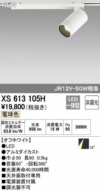 【最安値挑戦中!最大17倍】オーデリック XS613105H スポットライト LED一体型 非調光 電球色 オフホワイト [(^^)]