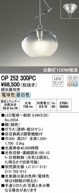 【最安値挑戦中!SPU他7倍~】オーデリック OP252300PC ペンダント LED電球一般形8.6W 電球/昼白色(切替) ガラス 調光器別売 [∀(^^)]