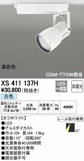 【最安値挑戦中!最大17倍】オーデリック XS411137H スポットライト LED一体型 C3500 CDM-T70W相当 白色 高彩色 プラグタイプ22° 非調光 ホワイト [(^^)]